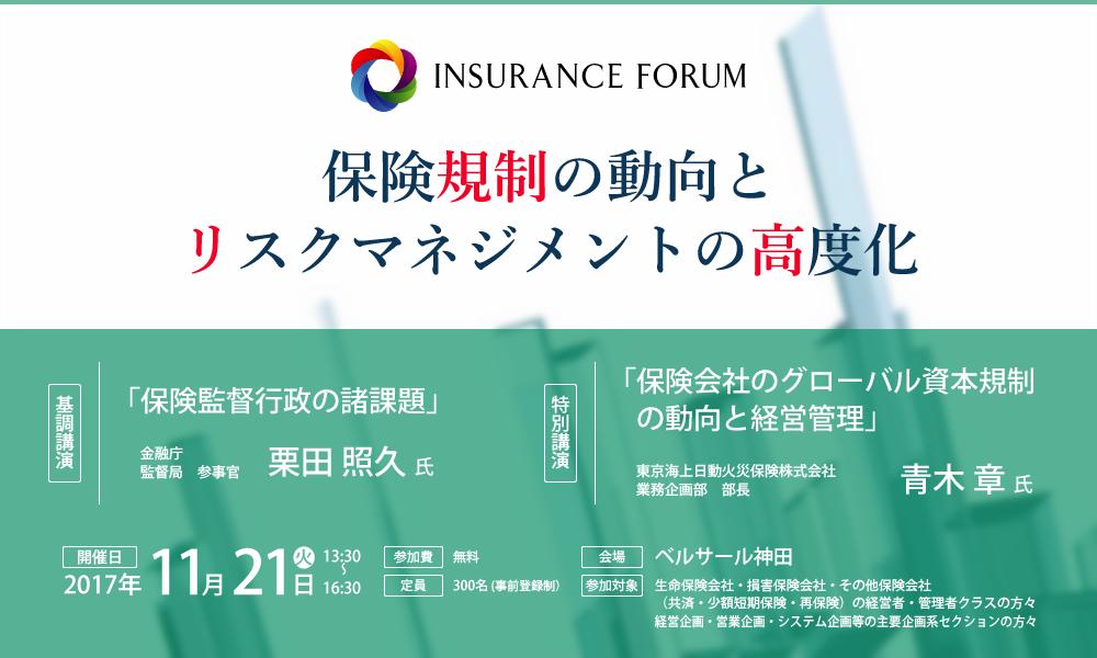 Insurance Forum | Speakers - Judy Parfitt